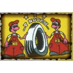 No-Há, AUTOSERVIS - PNEUSERVIS – logo společnosti